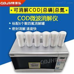 WXJ-III微波消解仪厂家高温COD消解微波装置