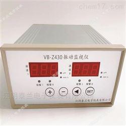 VB-Z430型轴承振动监测保护仪