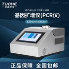 上海拓赫基因扩增仪PCR仪THT系列医学生物学