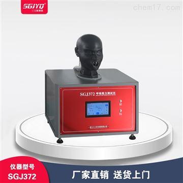 SGJ372呼吸阻力测试仪