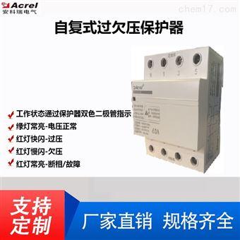 ASJ10-GQ-3P-25安科瑞自复式过欠压保护器继电器三相配电线