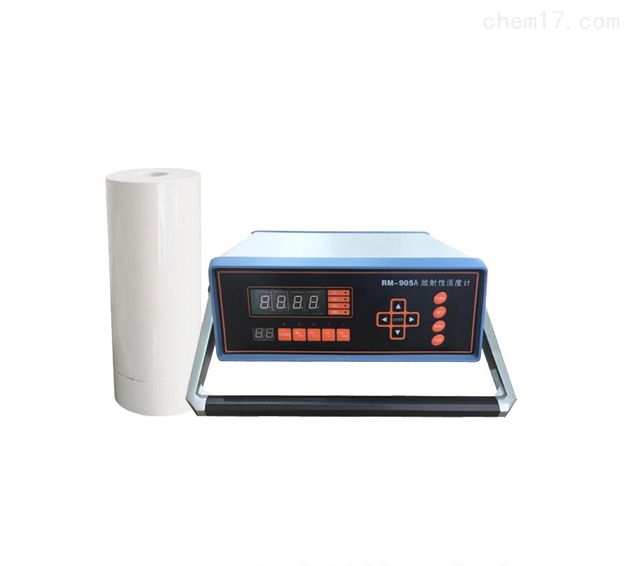 RM905A放射性活度计(粒子源)