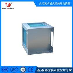 核桃坚果干品烘干生产用余热回收器
