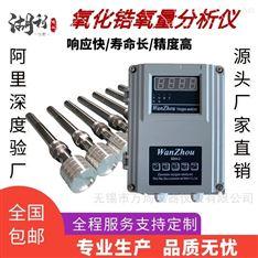 高温氧化锆测氧氧量分析仪