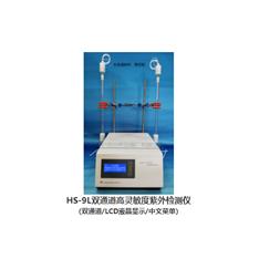 沪西HS-9L双通道高灵敏度紫外检测仪