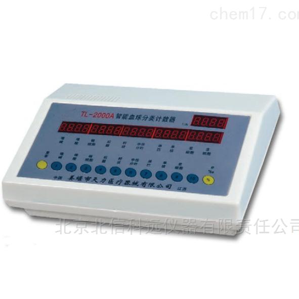 智能血球分类计数器 电脑控制血球分类计数器 数显式智能血球分类计数器