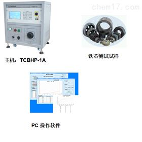 硅钢片磁性能测试铁芯磁性测试仪
