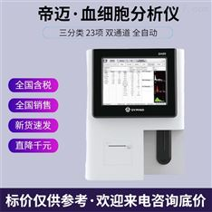 帝迈 血球分析仪DH36 资质齐全 详情电讯