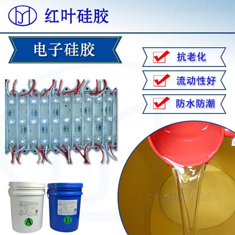 智能水表透明灌封硅胶