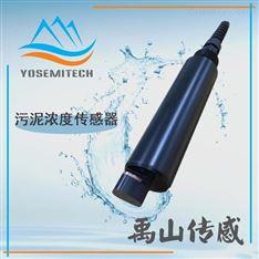 Y512-A禹山在线自清洁污泥浓度分析仪