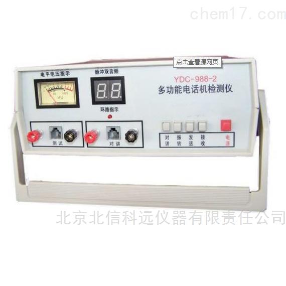 多功能电话机检测仪 多功能电话机测量仪 多功能电话机测试仪