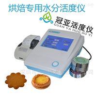 面包水分活度儀校準標準/方法