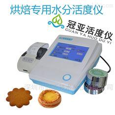 月饼馅料水活度测定仪技术参数