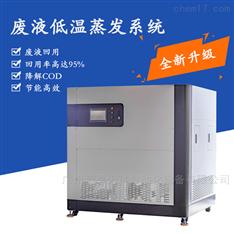 乳化液一体化处理设备,高效节能-帝昂天科