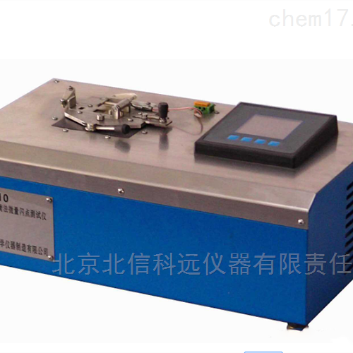 涂料闪点测定仪 闭杯液体闪点测定仪 多功能涂料闪点测试仪