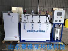 實驗室污水處理設備