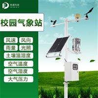 JD-ZDQX学生小型气象站