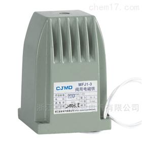 MQD1-80N高效节能牵引电磁铁