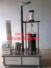 CK-3粗粒土垂直渗透变形仪