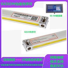 EASSON怡信光栅尺/电子尺-3.GS10.0150A0300AA光学尺