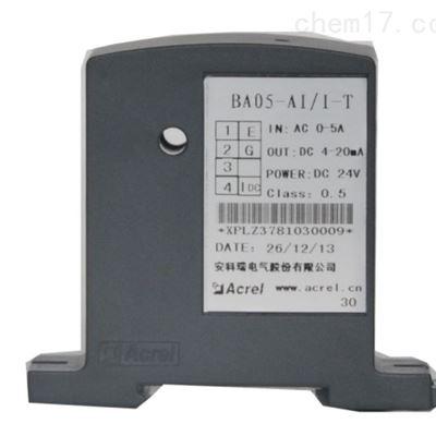 BA05-AI/I電流傳感器輸入0-10A輸出4-20mA或0-5vDC24v