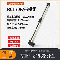 丝杆滑台RSB210-P10-S250-MR