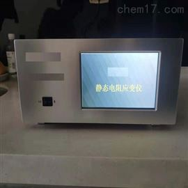 ZRX-30431/程控静态电阻应变仪