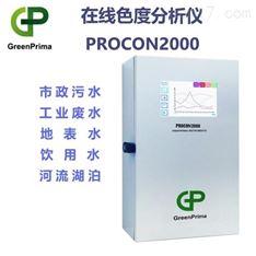 北京在线色度监测仪PROCON2000