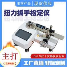 300N.m力矩扳手測試儀雙量程-0.8級多少錢