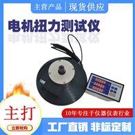 SGDN電機動態扭力測試儀