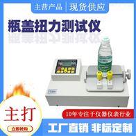 SGHP瓶蓋扭力檢定儀
