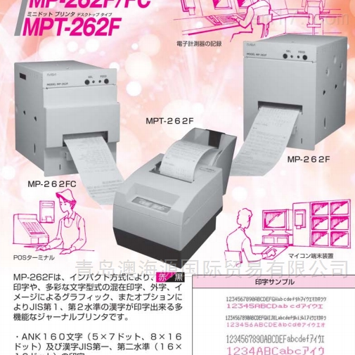 日本NADN进口迷你打印机MP-262F
