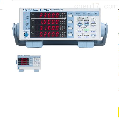 数字功率计WT310E日本横河YOKOGAWA现货