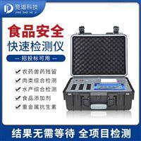 JD-G1800安全食品檢測儀