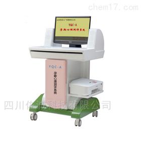 YQC-A型 孕期心理测评系统