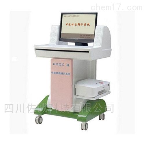 中医体质辨识系统(台车型和笔记本型)