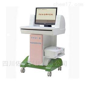 DXQC-B型中医体质辨识系统(台车型和笔记本型)