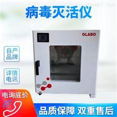 欧莱博病毒灭活仪BJPX-H160 自产产品