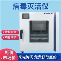 博科病毒灭活仪BJPX-H200Ⅱ智能操作自产
