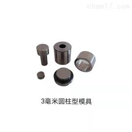 BM系列3毫米压片模具