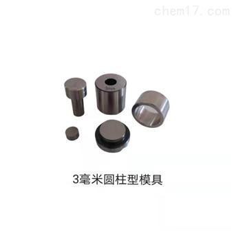 3毫米压片模具