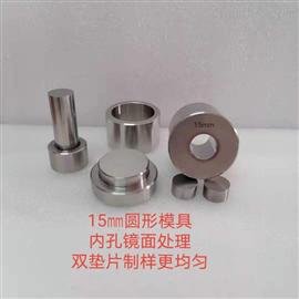 BM系列15毫米压片模具