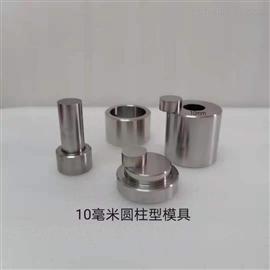 BM系列圆形压片模具