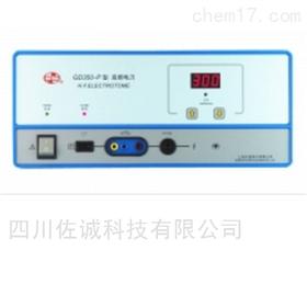 GD350-P型高频电刀