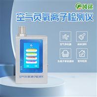 FT-FY1便携式环境负氧离子检测仪