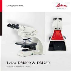 北京DM500生物显微镜