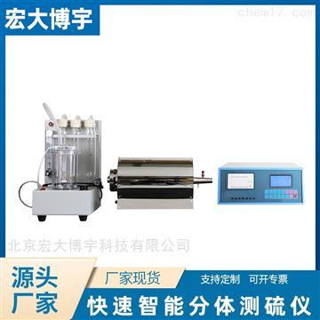 HDDL-A4煤炭定硫仪全自动测硫仪 煤矸石硫含量检测