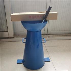 GB/T50080—2002混凝土塌落度測定儀四件套