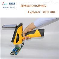 便携式金属快速检测仪EXPLORER 5000