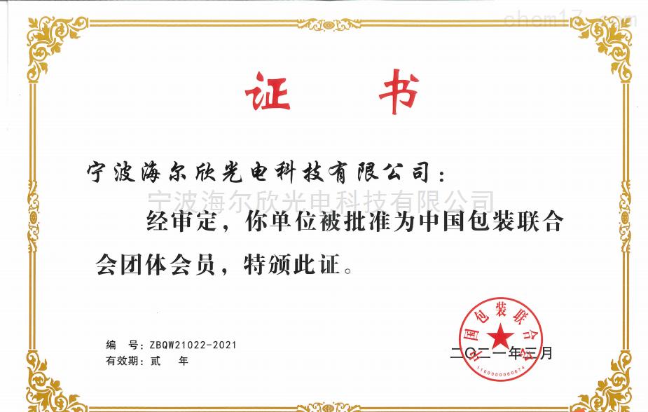 中国包装联合会团体证书